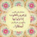 Eman Sakr